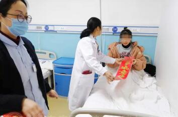 贵州白癜风皮肤病医院送春联喜迎小年