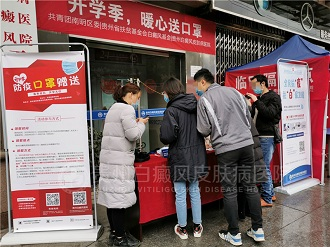 贵州白癜风皮肤病医院为学生群体免费派发口罩