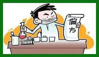 白癜风治疗3