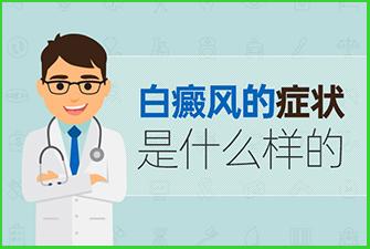 白癜风症状检查诊断