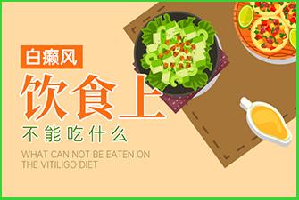 白癜风饮食不能吃什么