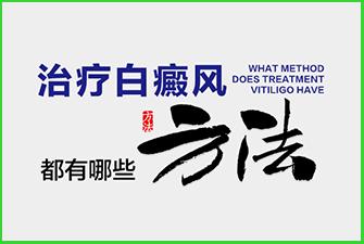 治疗白癜风有哪些方法