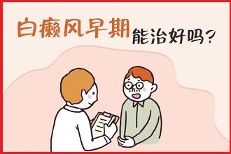 白癞风护理