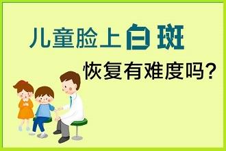 白癞风预防