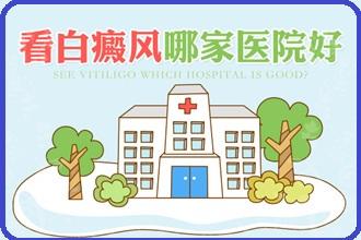 清明放假三天,白癞风患者外出踏青要做好防范措施