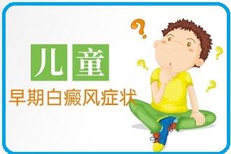 【家长必看】儿童皮肤上有了白癜凤后,家长要怎么做呢?