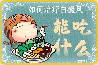 白癞风饮食要注意哪些?哪些能吃?哪些不能吃?
