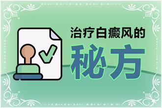 铜仁白癜风医院哪家好#如何做好白点风病情的有效预防呢?