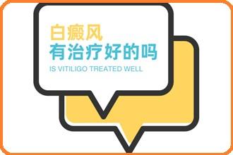 局限型白癞风如何诊治?这有一份新的白斑治疗指南!